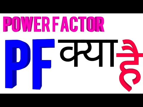 Power factor kya hota hai#1kilowatt