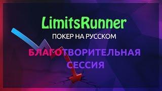 LimitsRunner. Благотворительная сессия! Кэш покер на русском