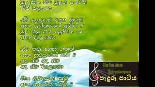 Etha Ran Viman Thulin Pata Selayen Sadi -Priya Sooriyasena