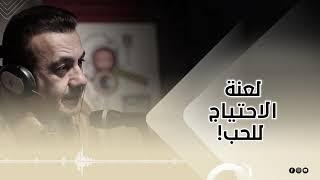 أسامة منير - ايه هي مشكلة البحث عن الحب