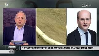 Αταίριαστοι   Ο υπουργός ενέργειας Κ. Χατζηδάκης για τον Eastmed   02/01/2020