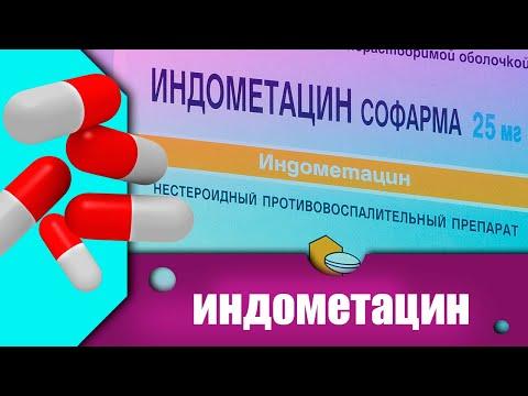 Индометацин все, что нужно знать.