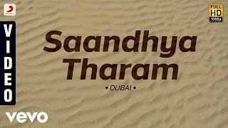 Dubai Saandhya Tharam Malayalam Song | Mammootty, Anjala Zaveri