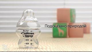 Бутылочки для кормления Tommee Tippee (Томми Типпи) видео обзор