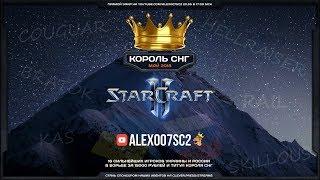 Король СНГ в StarCraft II: Схватка сильнейших! Май-2018