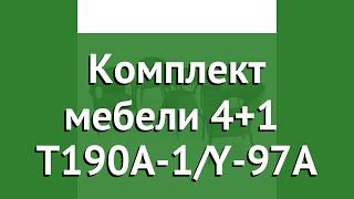 Комплект мебели 4+1 (Афина) T190A-1/Y-97A обзор T190A-1/Y97A Black 4Pcs