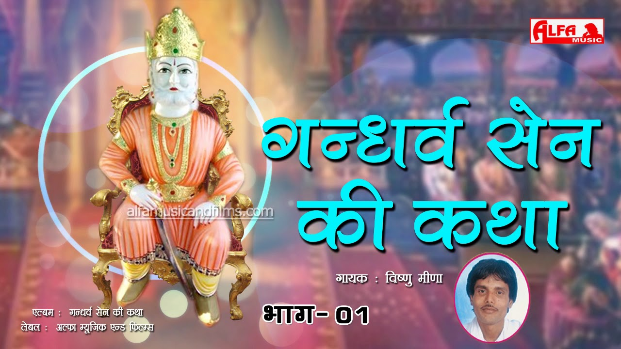 गंधर्वसेन की कथा Gandharv Sen Ki Katha | Part-01 | Vishnu Meena | Alfa Meenawati