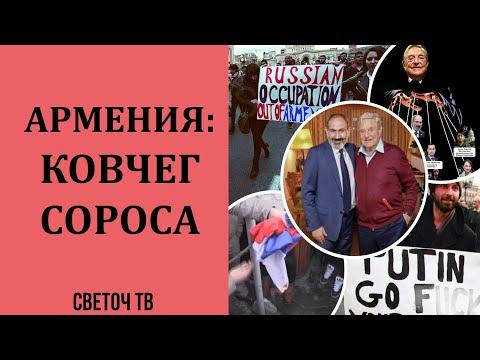 Светоч ТВ - Доказательство армянской ненависти к России