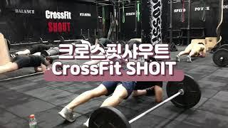 천안진짜운동 크로스핏샤우트 CrossFit SHOUT