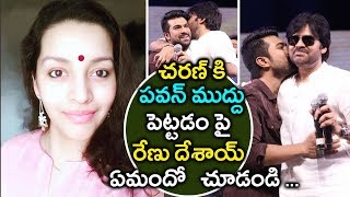 Renu Desai Shocking Comments On Pawan Charan|�...