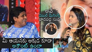 Comedian Ali Bold Comments On Anchor Suma | Lovers Day Audio Launch | Daily Culture