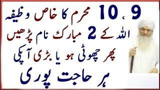 9 10 Muharram Ka Wazifa | Muharram Ka Wazifa Har Hajat K Lie | 9 10 Muharram Wazifa For Hajat