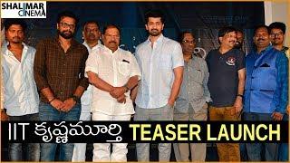 IIT Krishnamurthy Movie Teaser Launch | Prudhvi Dandamuri | Maira Doshi | Shalimarcinema