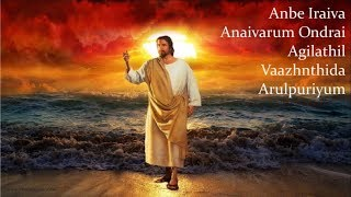 Anbe Iraiva - Lyric Video Christian Tamil Song
