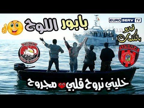 Ouled El Bahdja 2018 - Babour Ellouh - بابور اللوح - USMA 2018