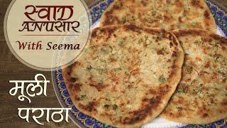 Muli Paratha Recipe in Hindi | Punjabi Recipe | Breakfast Recipes | Swaad Anusaar With Seema