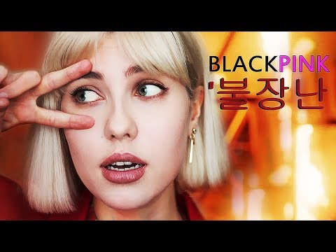 BLACKPINK - 불장난 PLAYING WITH FIRE (Russian Cover   на русском)