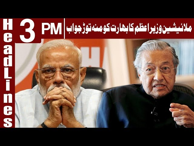 Mahathir Mohamad Slams Modi Government | Headlines 3 PM | 23 October 2019 | Express News