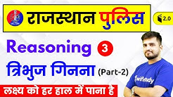 5:30 PM - Rajasthan Police 2019 | Reasoning  by Deepak Sir | Counting Triangles (Part-2)