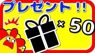 【プレゼント企画♪♪】チャンネルとうろく50まんにん達成記念! 僕たちからみんなにプレゼントがあるよ♪ いつも見てくれてありがとう♪♪