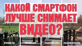 http://tv-one.org/dir/gadzhety/smartfony_dlja_videosemki_sravnivaem_flagmany_samsung_galaxy_s10_xiaomi_mi_9_huawei_p30_i_iphone_xr/5-1-0-167