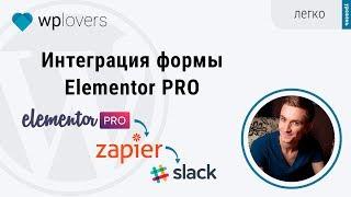 отправляем данные формы из Elementor в Slack с помощью Zapier