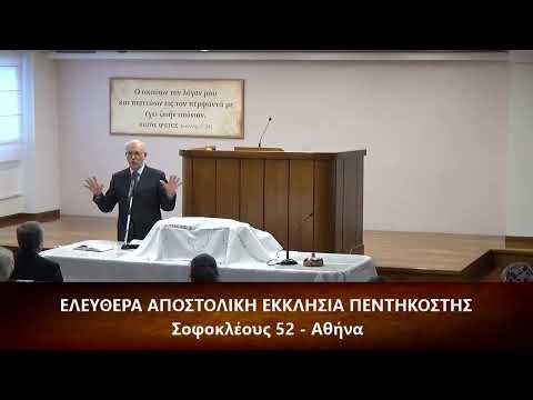 Επιστολή Α΄  Κορινθίους κεφ. ζ' (7) 17-31 // Σπύρος Φέγγος