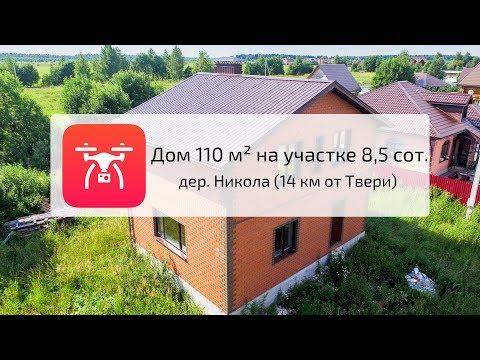 Купить дом в дер. Никола | 14 км от Твери