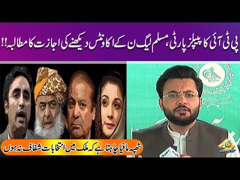 Humein Bhe PMLN Aur PPP Ky Accounts Dekhne Ki Ejazat Dain   Farrukh Habib Media Talk