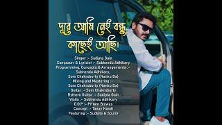 DURE AMI NEI BONDHU KACHEI ACHI | Sudipta Gain | Bangla New Song 2021| Official Video.