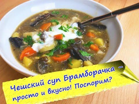 Чешский СУП Брамборачка - картофельно-грибной (Bramboračka)