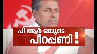 CM Doesn't Have To Do Job Of A PR Officer: Said Pinarayi Vijayan News Hour 01st July 2016