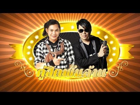 คู่ฮิตพันล้าน ไหมไทย หัวใจศิลป์ - เพชร สหรัตน์ 【AUDIO Version】