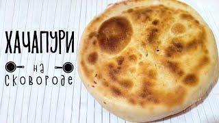 ХАЧАПУРИ на сковороде Простой и быстрый рецепт хачапури с сыром