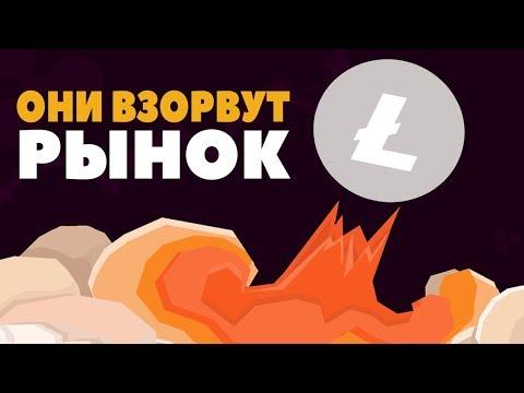 Эти Криптовалюты ВЗОРВУТ рынок в 2019! Прогноз Биткоин/Лайткоин/Бинанс коин март 2019
