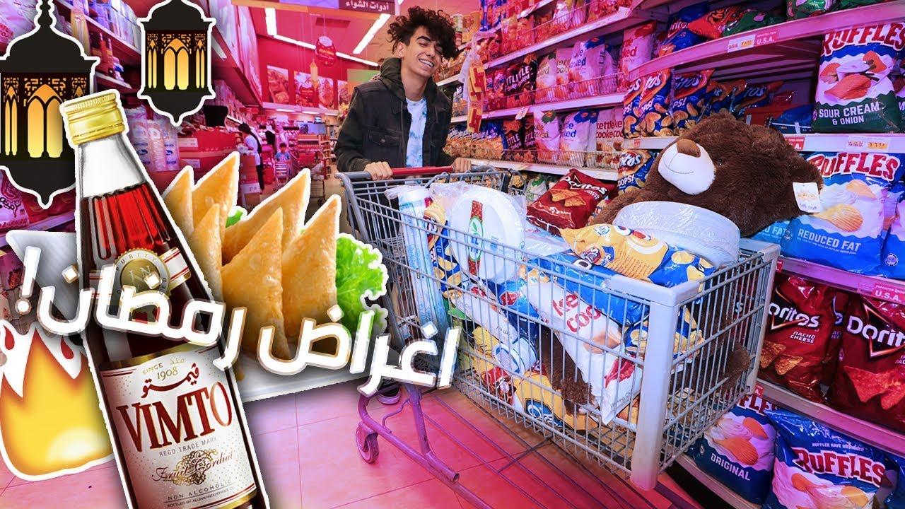 شرينا اغراض رمضان ! ( بغينا ننطرد !! )