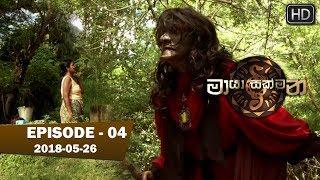 Maya Sakmana | Episode 04 | 2018-05-26 Thumbnail