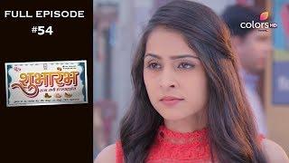 Shubharambh | Episode 54 | शुभारंभ | Full Episode