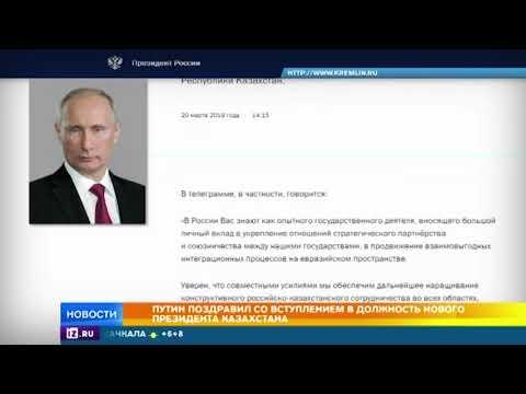 Путин поздравил Токаева со вступлением в должность президента Казахстана