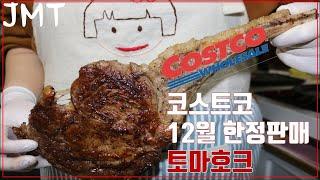 코스트코 12월한정판매 토마호크