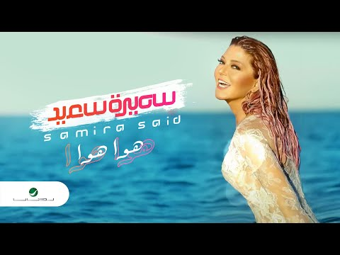 Samira Said ... Hawa Hawa - With Lyrics | سميرة...