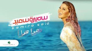 vuclip Samira Said ... Hawa Hawa - With Lyrics | سميرة سعيد ... هوا هوا - بالكلمات
