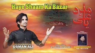 haye shaam ka baazar   ahle sunnat nauha khwan usman ali   nohay 2016 2017 1438 hijri