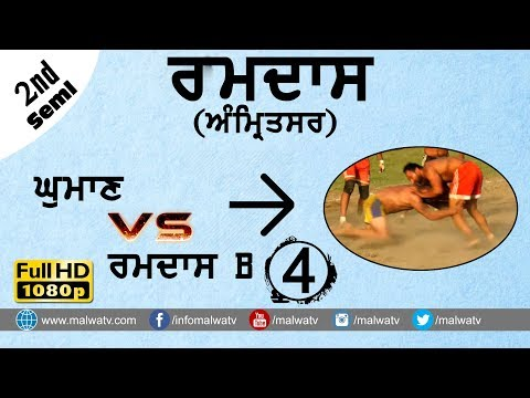 RAMDAS (Amritsar) KABADDI CUP - 2017 ● 2nd SEMI GHUMAN vs RAMDAS B ● FULL HD ● Part 4th