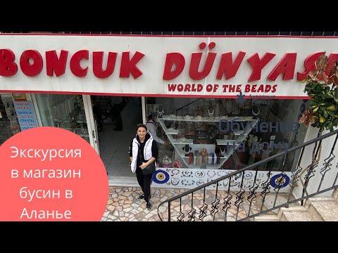 Экскурсия по  магазину бусин в Аланье  (Турция)