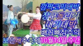 💗버드리 가수 이현승(이문남) 우정출현10월14일 주간 보은대추축제 초청 공연💗