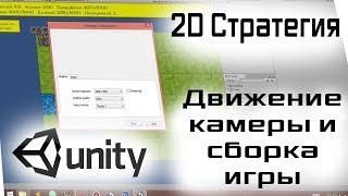 Unity 3D: Экономическая 2D стратегия. #8 - движение камеры и сборка игры. / Видео