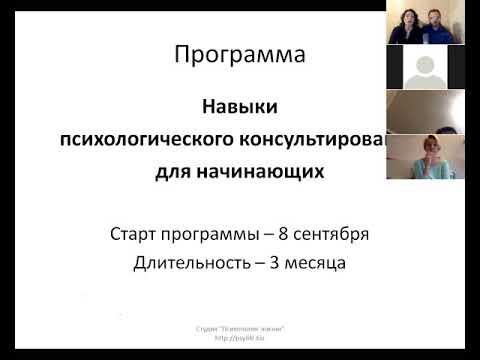 МК Навыки эффективного консультанта видео