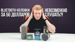 обзор JBL GO 2, Jonter M80F, Air Music Flip, Sony SRS-XB01, Huawei CM5