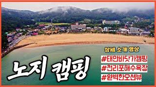 태안바다캠핑 / 천리포해수욕장 / 상세소개 / 서해 노…